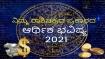 2021 ಆರ್ಥಿಕ ಭವಿಷ್ಯ:  ನಿಮ್ಮ ರಾಶಿಯ ಪ್ರಕಾರ ಹಣದ ಪರಿಸ್ಥಿತಿ ಹೇಗಿರಲಿದೆ ನೋಡಿ