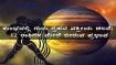 ಕುಂಭ ರಾಶಿಯಲ್ಲಿ ಗುರುವಿನ ವಕ್ರೀಯ ಚಲನೆ: 12 ರಾಶಿಗಳ ಮೇಲೆ ಇದರ ಪ್ರಭಾವ ಹೇಗಿರಲಿದೆ?