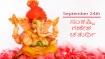 ಸೆ. 24ಕ್ಕೆ ಸಂಕಷ್ಟಿ ಗಣೇಶ ಚತುರ್ಥಿ: ಪೂಜೆಗೆ ಶುಭ ಮುಹೂರ್ತ ಯಾವಾಗ?