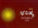 ಸೋಮವಾರದ ದಿನ ಭವಿಷ್ಯ 21-10-2019