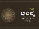 ಬುಧವಾರದ ದಿನ ಭವಿಷ್ಯ 16-10-2019