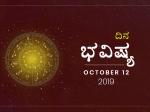 ಶನಿವಾರದ ದಿನ ಭವಿಷ್ಯ 12-10-2019