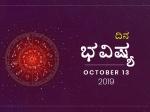 ಭಾನುವಾರದ ದಿನ ಭವಿಷ್ಯ 13-10-2019