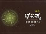 ಸೋಮವಾರದ ದಿನ ಭವಿಷ್ಯ 14-10-2019