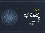 ಮಂಗಳವಾರದ ದಿನ ಭವಿಷ್ಯ 15-10-2019