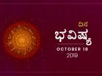 ಶುಕ್ರವಾರದ ದಿನ ಭವಿಷ್ಯ 18-10-2019