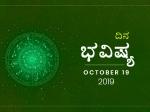 ಶನಿವಾರದ ದಿನ ಭವಿಷ್ಯ 19-10-2019