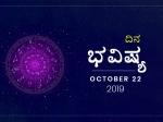 ಮಂಗಳವಾರದ ದಿನ ಭವಿಷ್ಯ 22-10-2019