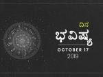 ಗುರುವಾರದ ದಿನ ಭವಿಷ್ಯ 17-10-2019