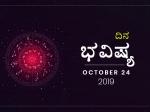 ಗುರುವಾರದ ದಿನ ಭವಿಷ್ಯ 24-10-2019
