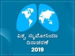 ವಿಶ್ವ ನ್ಯುಮೋನಿಯಾ ದಿನಾಚರಣೆ 2019: ಮಹತ್ವ, ರೋಗ ಲಕ್ಷಣ, ಕಾರಣ ಹಾಗೂ ಚಿಕಿತ್ಸೆ