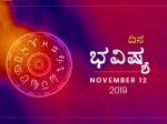 ಮಂಗಳವಾರದ ದಿನ ಭವಿಷ್ಯ 12-11-2019