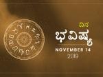 ಗುರುವಾರದ ದಿನ ಭವಿಷ್ಯ 14-11-2019