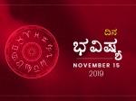 ಶುಕ್ರವಾರದ ದಿನ ಭವಿಷ್ಯ 15-11-2019