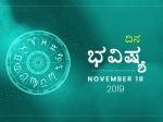 ಸೋಮವಾರದ ದಿನ ಭವಿಷ್ಯ 18-11-2019