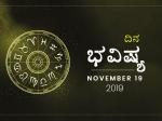 ಮಂಗಳವಾರದ ದಿನ ಭವಿಷ್ಯ 19-11-2019