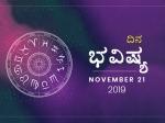 ಗುರುವಾರದ ದಿನ ಭವಿಷ್ಯ 21-11-2019