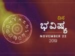 ಶುಕ್ರವಾರದ ದಿನ ಭವಿಷ್ಯ 22-11-2019