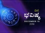 ಶುಕ್ರವಾರದ ದಿನ ಭವಿಷ್ಯ 13-12-2019