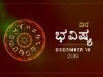 ಮಂಗಳವಾರದ ದಿನ ಭವಿಷ್ಯ 10-12-2019