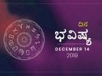 ಶನಿವಾರದ ದಿನ ಭವಿಷ್ಯ 14-12-2019