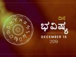 ಸೋಮವಾರದ ದಿನ ಭವಿಷ್ಯ 16-12-2019