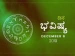 ಶುಕ್ರವಾರವಾದ ದಿನ ಭವಿಷ್ಯ 6-12-2019