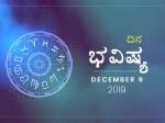 ಸೋಮವಾರದ ದಿನ ಭವಿಷ್ಯ 9-12-2019