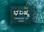 ಸೋಮವಾರದ ದಿನ ಭವಿಷ್ಯ 20-01-2020