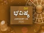 ಗುರುವಾರದ ದಿನ ಭವಿಷ್ಯ 23-01-2020