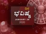 ಭಾನುವಾರದ ದಿನ ಭವಿಷ್ಯ 26-01-2020
