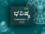ಸೋಮವಾರದ ದಿನ ಭವಿಷ್ಯ 17-02-2020