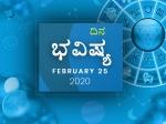 ಮಂಗಳವಾರದ ದಿನ ಭವಿಷ್ಯ 25-02-2020