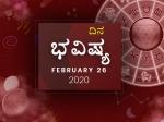 ಬುಧವಾರದ ದಿನ ಭವಿಷ್ಯ 26-02-2020