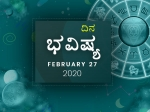 ಗುರುವಾರದ ದಿನ ಭವಿಷ್ಯ 27-02-2020