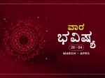 ವಾರ ಭವಿಷ್ಯ- ಮಾರ್ಚ್ 29ರಿಂದ ಏಪ್ರಿಲ್ 4ರ ತನಕ