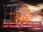 ಅ. 23ಕ್ಕೆ ಕನ್ಯಾರಾಶಿಗೆ ಶುಕ್ರನ ಸಂಚಾರ: ಇದರಿಂದ ನಿಮ್ಮ ರಾಶಿಯ ಮೇಲಾಗುವ ಪ್ರಭಾವವೇನು?