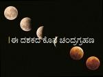ನ.30 ಕಾರ್ತಿಕ ಪೌರ್ಣಿಮೆಯಂದು ಚಂದ್ರಗ್ರಹಣ: ಎಷ್ಟು ಹೊತ್ತಿಗೆ ಸೂತಕ ಕಾಲ?