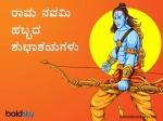 Sri Rama Navami Wishes: ಶ್ರೀ ರಾಮ ನವಮಿಗೆ ಶುಭ ಕೋರಲು ಇಲ್ಲಿವೆ ಶುಭಾಶಯಗಳು