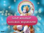 Hanuman Jayanti Wishes in kannada : ಹನುಮಾನ್ ಜಯಂತಿಗೆ  ಶುಭ ಕೋರಲು ಇಲ್ಲಿದೆ ನೋಡಿ ಶುಭಾಶಯಗಳು