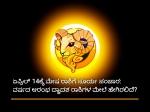 ವರ್ಷದ ಮೊದಲ ರಾಶಿ ಮೇಷಗೆ ಏ.14ಕ್ಕೆ ಸೂರ್ಯ ಸಂಚಾರ: ಇದರಿಂದ ನಿಮ್ಮ ರಾಶಿಯ ಮೇಲಾಗಲಿದೆ ಈ ಪರಿಣಾಮ