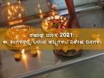ಆಷಾಢ ಮಾಸ 2021: ಯಾವಾಗ ಪ್ರಾರಂಭ? ಈ ತಿಂಗಳಿನಲ್ಲಿ ಬರುವ ಹಬ್ಬಗಳು, ವ್ರತಗಳು