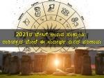 2021ರ ಬೇಸಿಗೆ ಅಯನ ಸಂಕ್ರಾಂತಿ: ರಾಶಿಚಕ್ರದ ಮೇಲೆ ಈ ಸುದೀರ್ಘ ದಿನದ ಪರಿಣಾಮ
