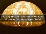 ಜು.25ಕ್ಕೆ ಕರ್ಕದಲ್ಲಿ ಬುಧ ಗ್ರಹದ ಪ್ರವೇಶ: ಇದರಿಂದ 12 ರಾಶಿಗಳ ಮೇಲೆ  ಇರಲಿದೆ ಈ ಪ್ರಭಾವ