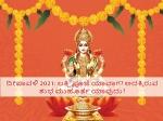 ದೀಪಾವಳಿ 2021: ಲಕ್ಷ್ಮಿ ಪೂಜೆ ಯಾವಾಗ? ಅದಕ್ಕಿರುವ ಶುಭ ಮುಹೂರ್ತ ಯಾವುದು?