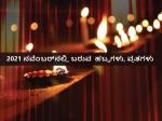 ನವೆಂಬರ್ 2021: ಈ ತಿಂಗಳಿನಲ್ಲಿ ಬರುವ  ಪ್ರಮುಖ ಹಬ್ಬಗಳು, ವ್ರತಗಳು, ವಿಶೇಷ ದಿನಗಳು