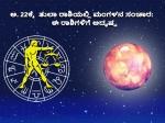 ಅ. 22ಕ್ಕೆ ತುಲಾ ರಾಶಿಯಲ್ಲಿ ಮಂಗಳ ಗ್ರಹದ ಸಂಚಾರ: ಈ 5 ರಾಶಿಗಳಿಗೆ ಅದೃಷ್ಟ