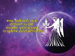 ಕನ್ಯಾ ರಾಶಿಯಲ್ಲಿ ಮತ್ತೆ ನೇರವಾಗಿ ಬುಧನ ಸಂಚಾರ:  12 ರಾಶಿಗಳ ಮೇಲೆ ಇದರ ಪ್ರಭಾವ ಹೀಗಿರಲಿದೆ