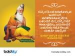 ವಾಲ್ಮೀಕಿ ಜಯಂತಿ 2021: ಮಹಾನ್ ಋಷಿ ವಾಲ್ಮೀಕಿ ಅವರ ಕೋಟ್ಸ್, ಶುಭಾಶಯಗಳು