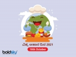 ವಿಶ್ವ ಆಹಾರ ದಿನ 2021: ನೀವು ವೇಸ್ಟ್ ಮಾಡುವ ಆಹಾರ, ಇನ್ನೊಬ್ಬರ ಹೊಟ್ಟೆ ತುಂಬಿಸಬಹುದು ಎಂಬುದನ್ನು ಮರೆಯದಿರಿ